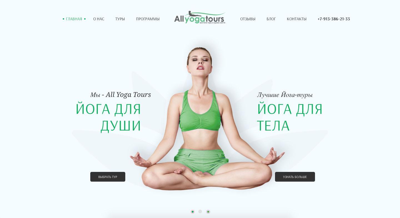 Дизайн и разработка сайта  AllYogaTours.ru