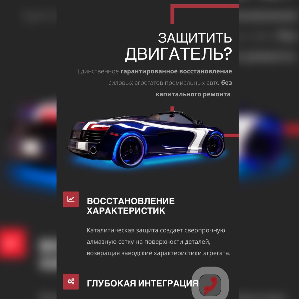 Zadirov.net. Лэндинг для каталитической защиты силовых агрегатов