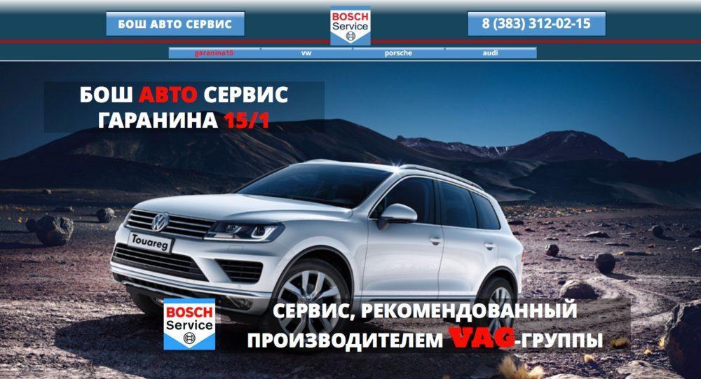 Разработка Сайта в корпоративной расцветке БОШ АВТО СЕРВИС VAG.
