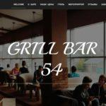Разработка сайта Grill bar 54 WEBSTUDIUS