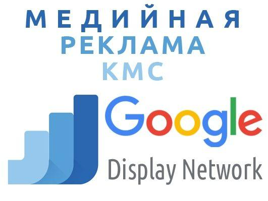 Google Adwords KMS. Настройка контекстной рекламы.
