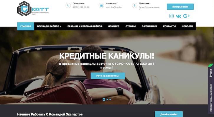 Разработка сайта для микрофинансовой организации «СКАТТ» вместе с настройкой Яндекс Директ и SEO-оптимизацией