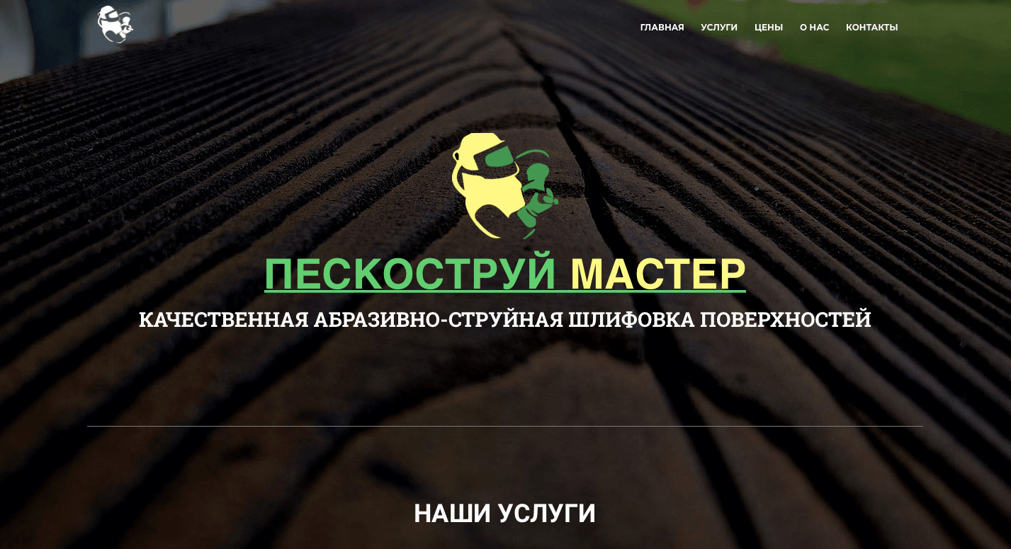 Сайт для услуг пескоструйной шлифовки Пескоструй Мастер