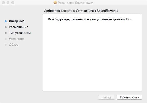 Установка Soundflower - Студия Веб-Дизайна и калибровки мониторов и принтеров WEBSTUDIUS