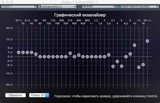 Общий (системный) Эквалайзер в Мак Ос / System Equalizer in Mac OS