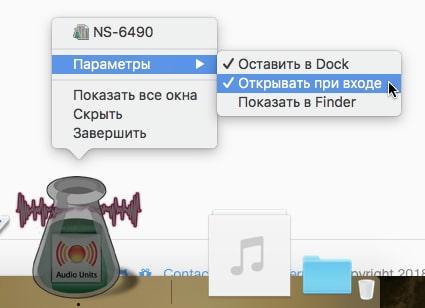 Запуск при загрузке - Студия Веб-Дизайна и калибровки мониторов и принтеров WEBSTUDIUS