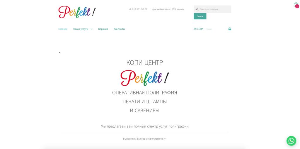 Разработка сайта для perfekt-nsk.ru WEBSTUDIUS