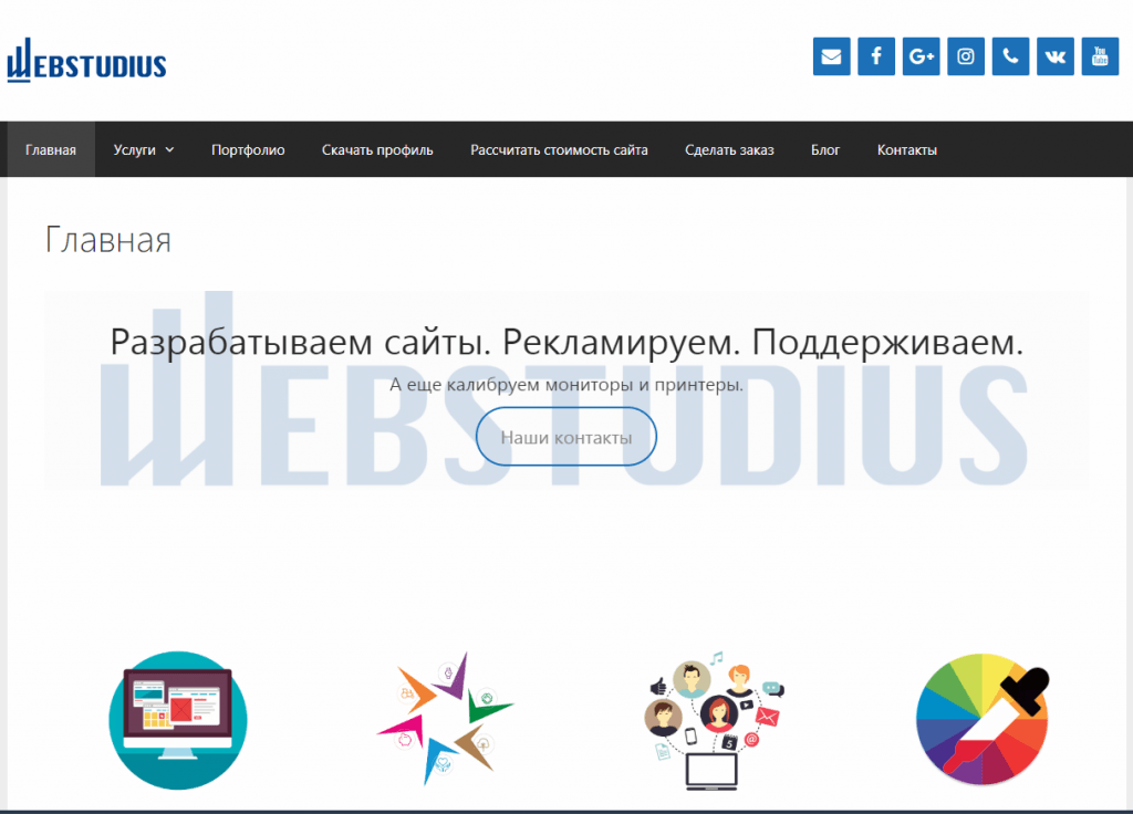 main-page-of-site-webstudius