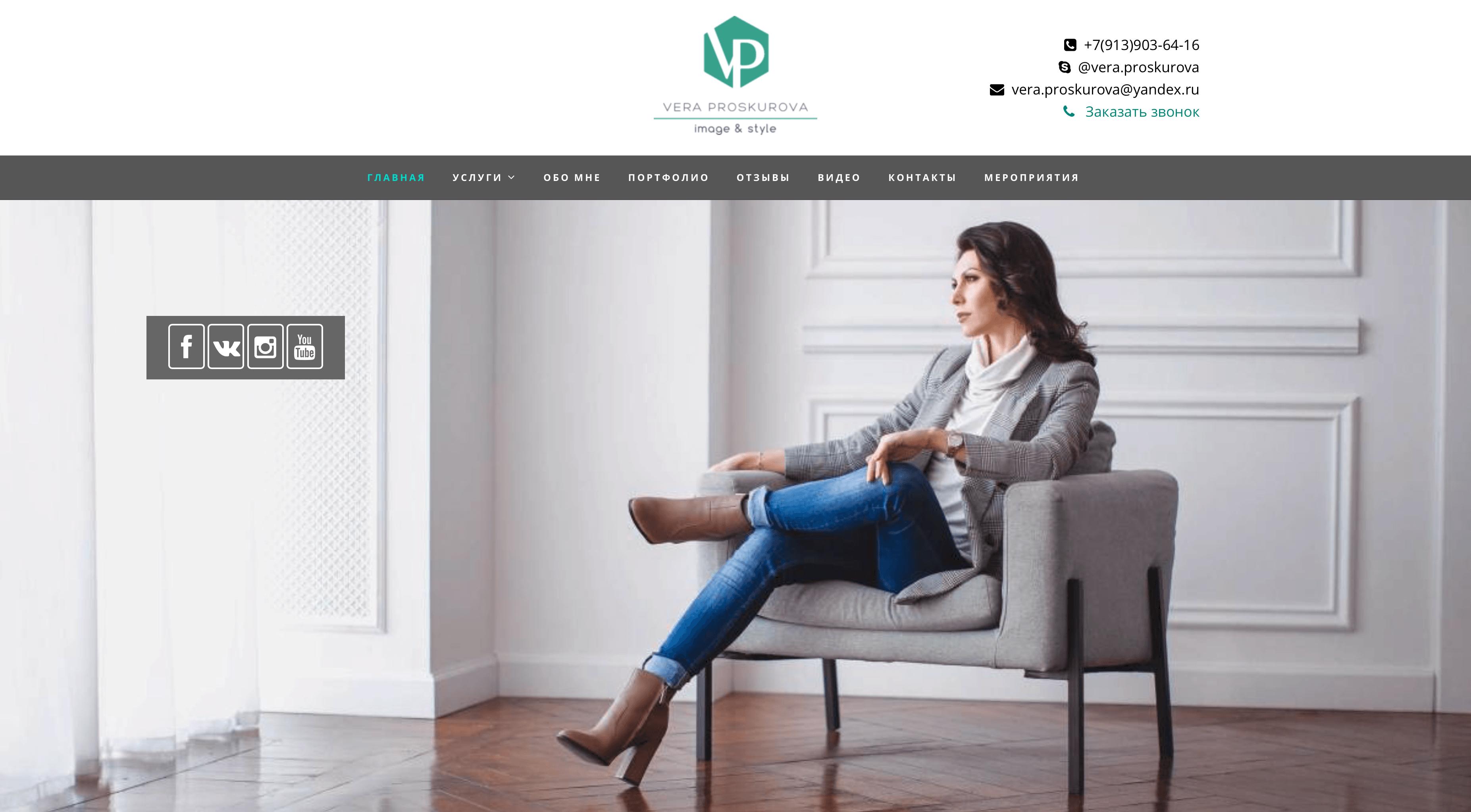 Произведена доработка сайта для имидж-стилиста Веры Проскуровой.Платформа - WordPressСрок изготовления сайта - в сумме порядка 1 недели вместе с согласованием деталей.Посмотреть сайт - http://veraproskurova.com