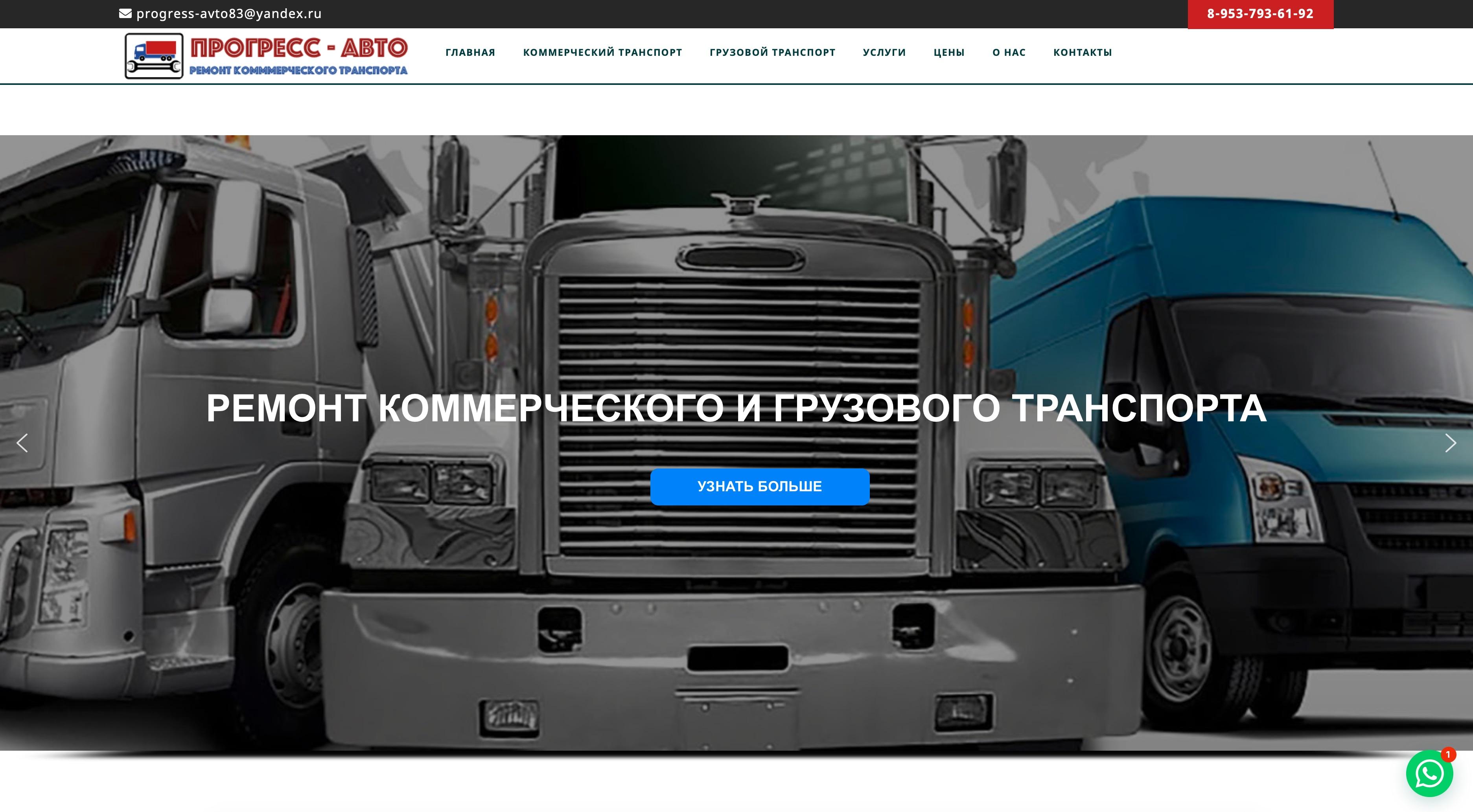 сделали простой одностраничник - Сайт для СТО коммерческого транспорта и грузовиков ПРОГРЕСС-АВТО