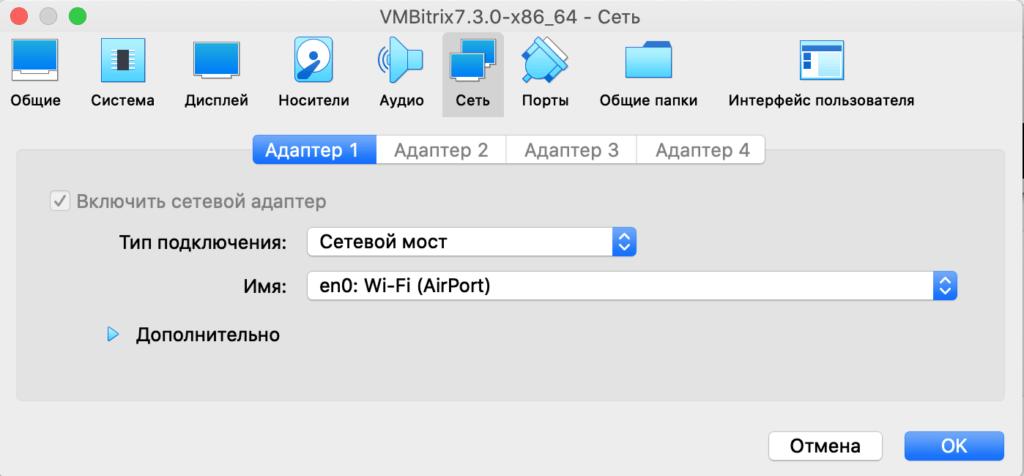 Настройки сети VirtualBox для VM Bitrix