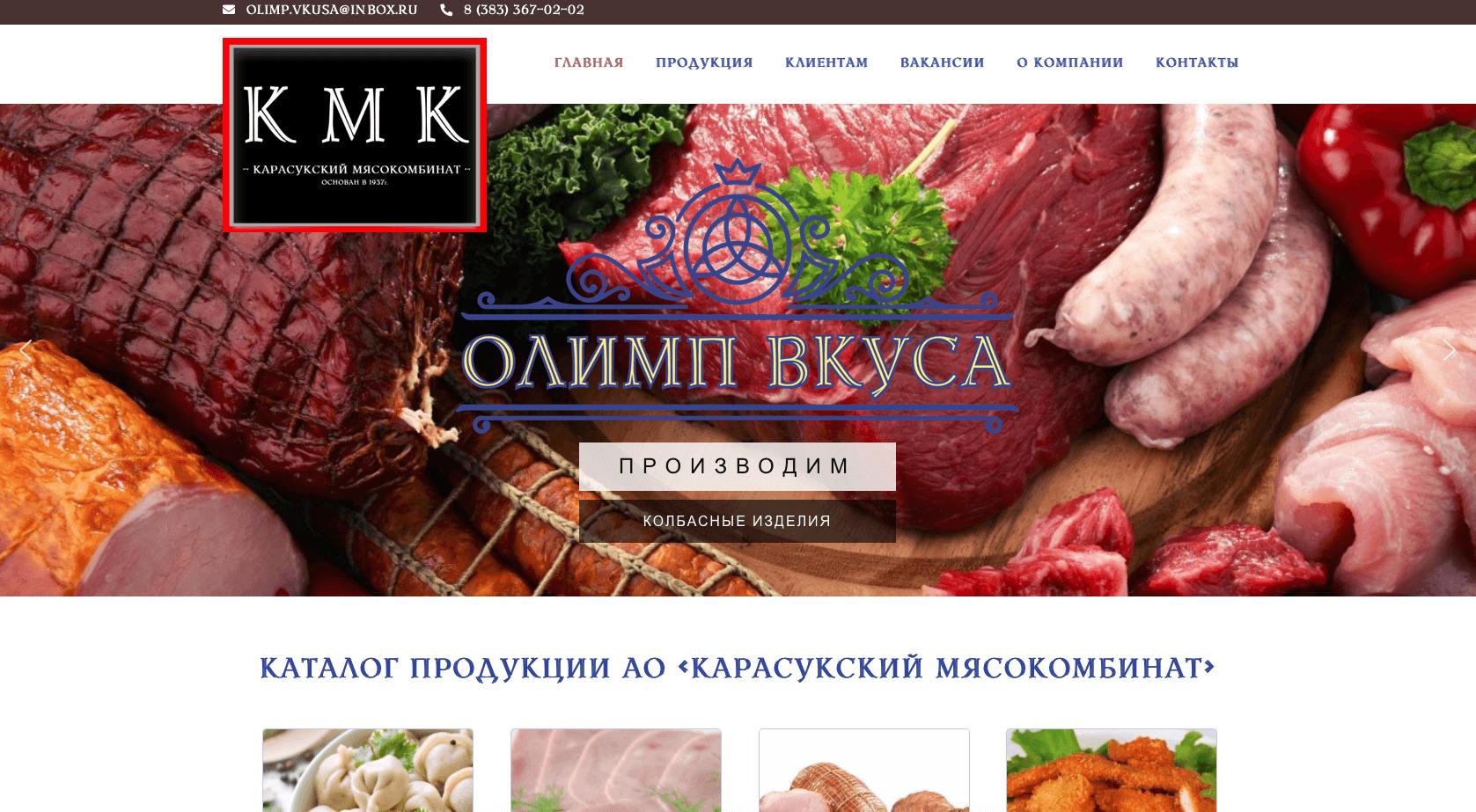 """Разработка сайта для Карасукского мясокомбината, марка """"ОЛИМП ВКУСА"""""""