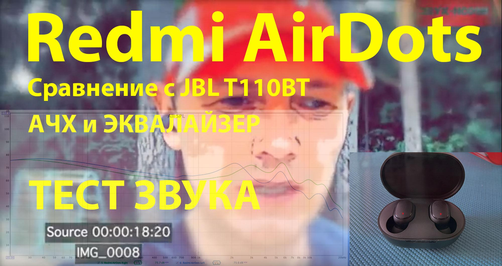Redmi AirDots // АЧХ, ЭКВАЛАЙЗЕР, ТЕСТ ЗВУКА // Сравнение с JBL T110BT