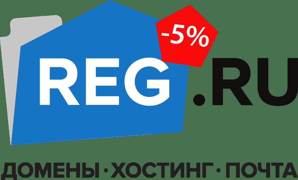 промокод REG RU