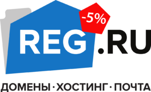 Дешевый хостинг REG RU Промокод скидка