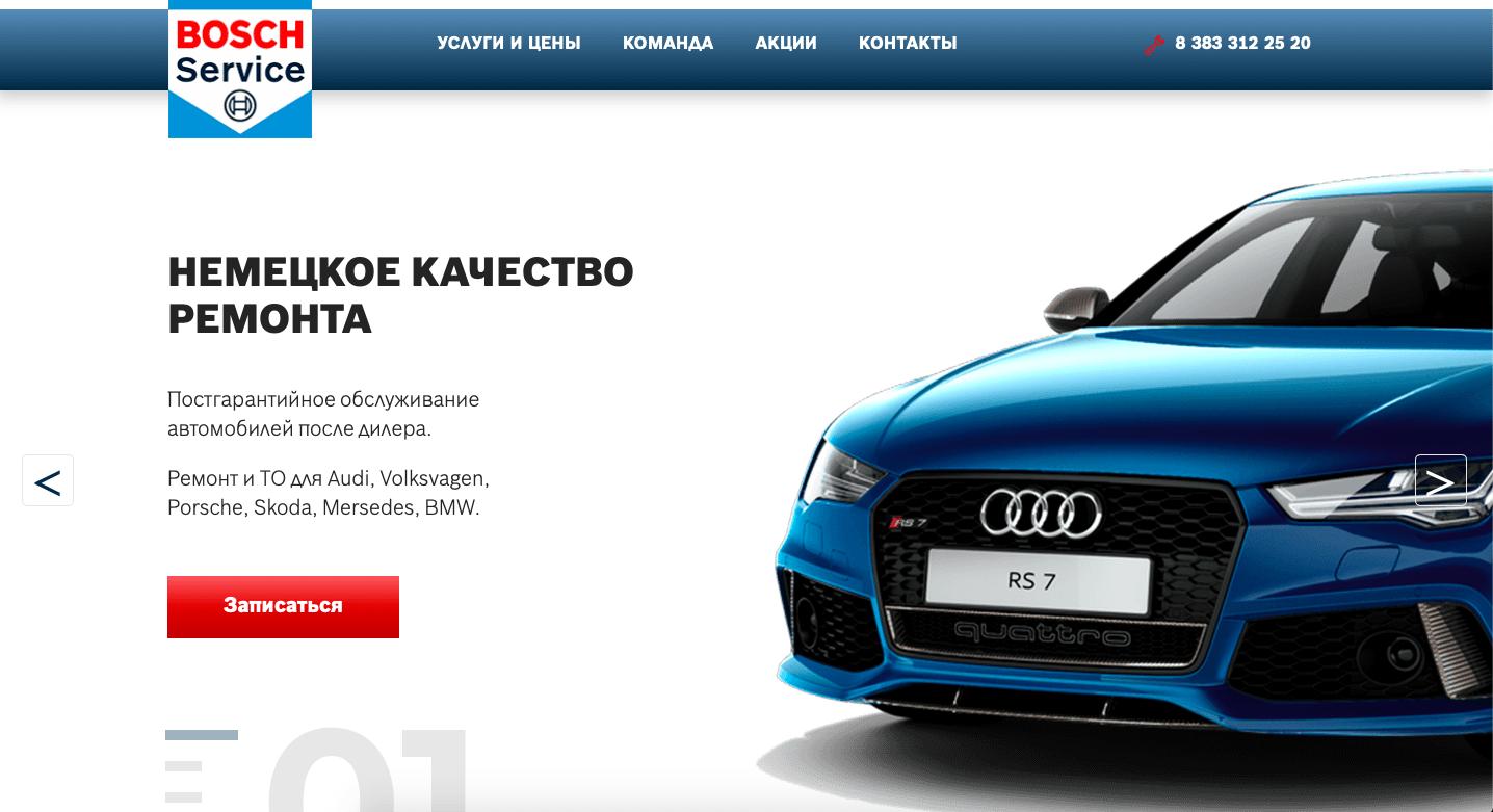 BOSCH Service. Поддержка и доработка сайта для отличного СТО в Новосибирске