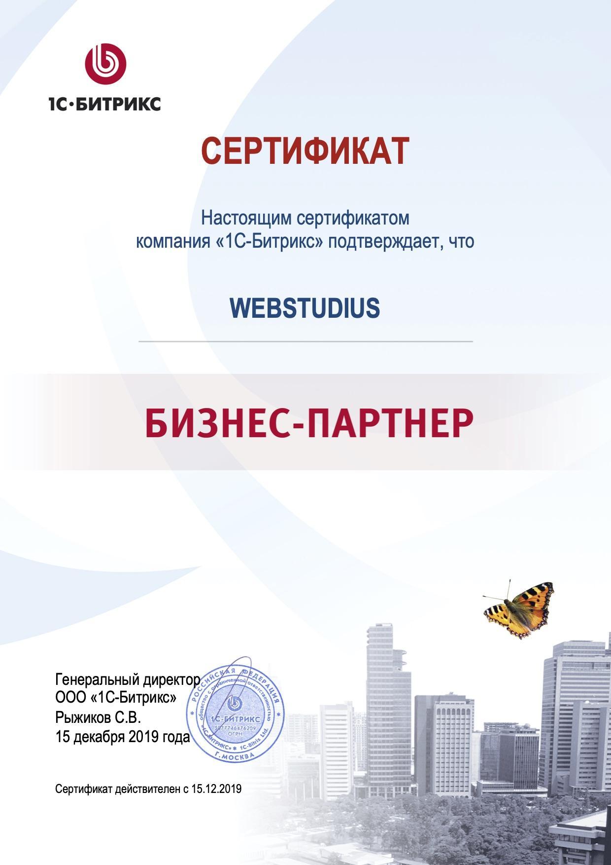 Разработка сайта и интернет-магазина WEBSTUDIUS