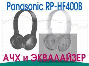 Panasonic RP-HF400B АЧХ, эквалайзер. // Panasonic RP-HF400B Frequency Response frequency response. EQ.