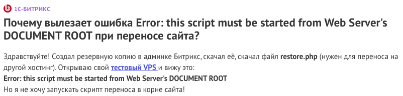 Error: this script must be started from Web Server's DOCUMENT ROOT при переносе сайта 1С Битрикс (1C Bitrix)