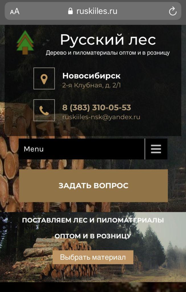 """""""Русский Лес"""" - Дерево и пиломатериалы оптом и в розницу."""