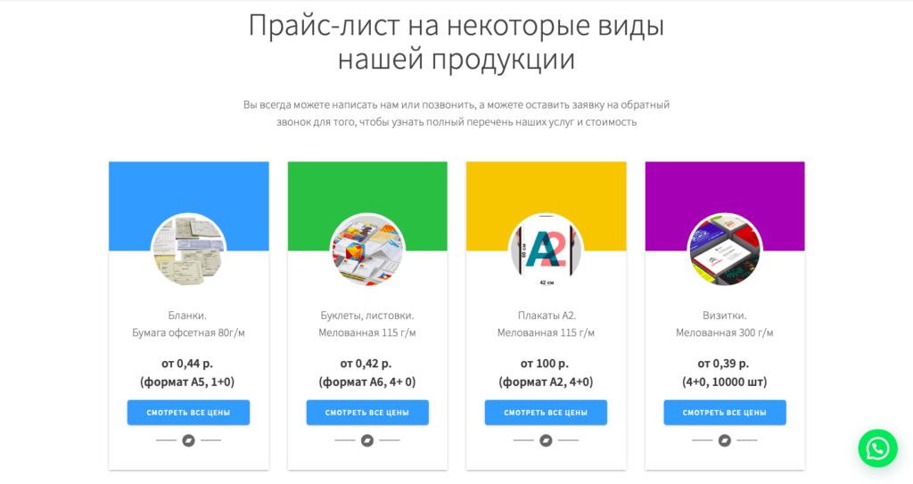 Агентство рекламы и печати  - создание сайтов и калибровка мониторов WEBSTUDIUS