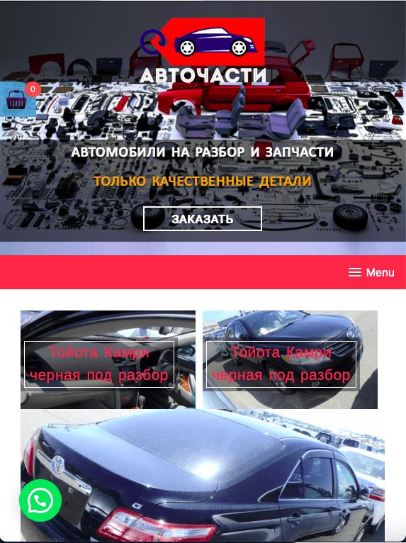 """Сайт автосервиса """"АВТОЧАСТИ"""" - продажа автозапчастей, распил, разбор авто - создание сайтов и калибровка мониторов WEBSTUDIUS"""