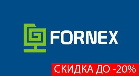 Промокод, скидка на FORNEX Дешевый, быстрый и лучший хостинг и домены FORNEX