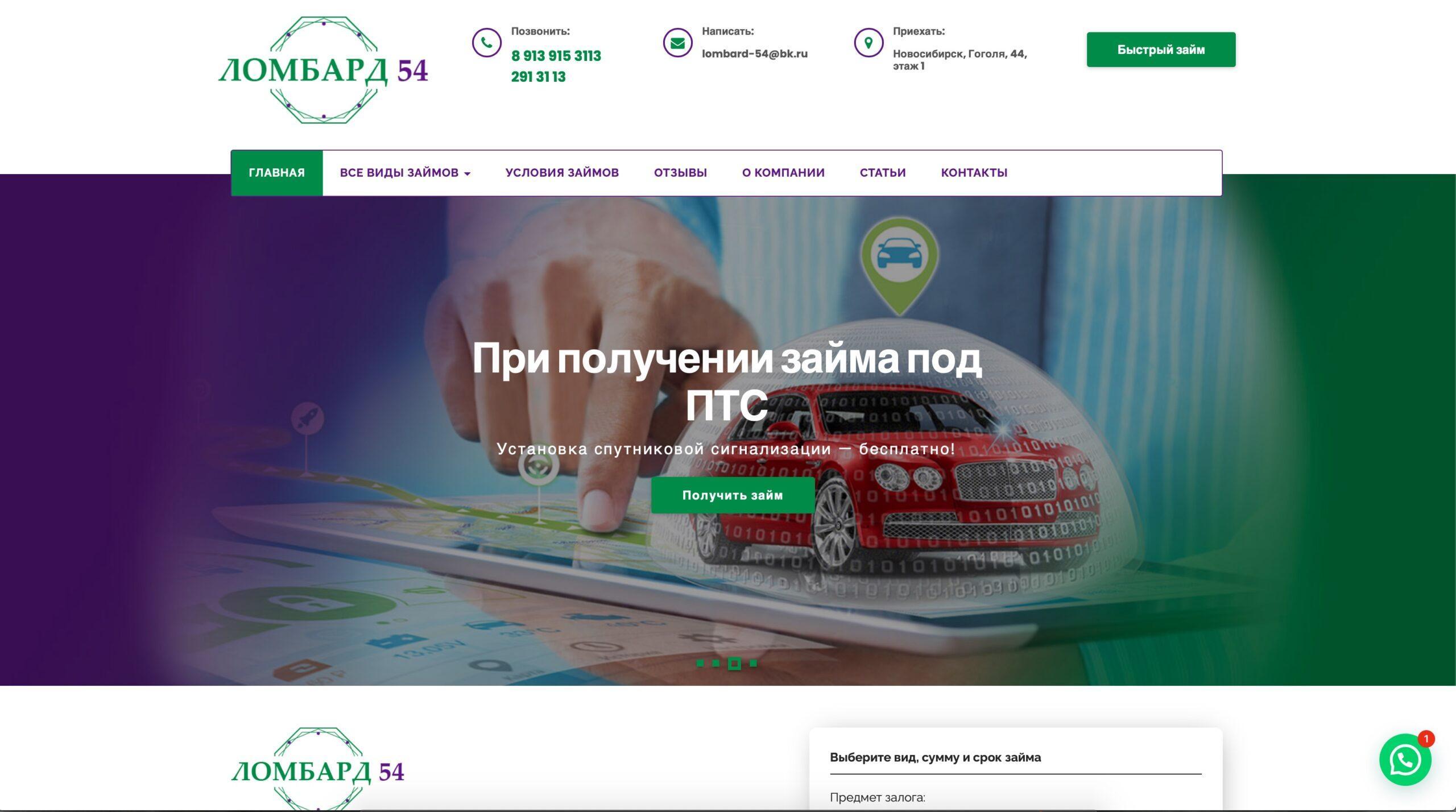 сайт ЛОМБАРД 54 займы под птс и авто и золото WEBSTUDIUS