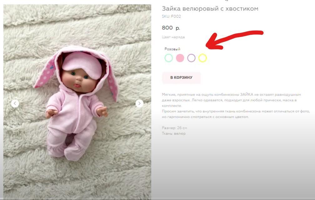Tilda - картинка с цветом либо с фото для выбора варианта товара вместо выпадающего списка