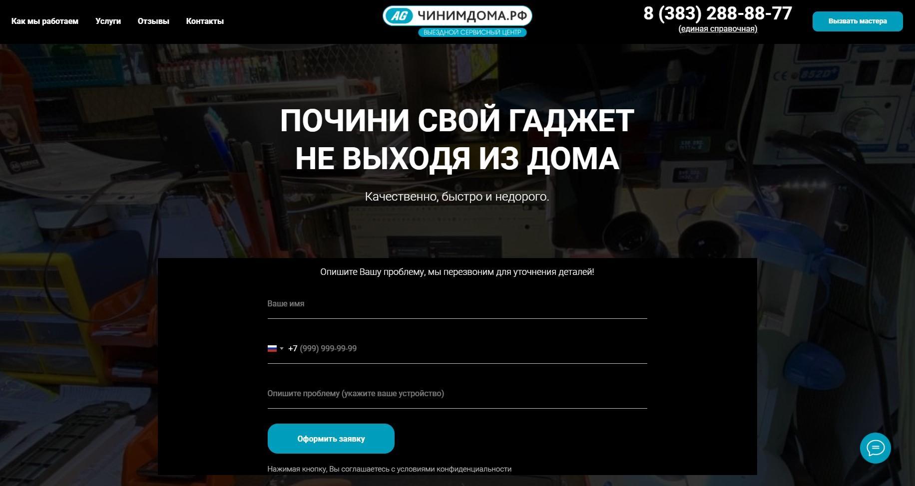 ЧИНИМДОМА.РФ – сайт для AG SERVICE на Tilda. Ремонт гаджетов с выездом