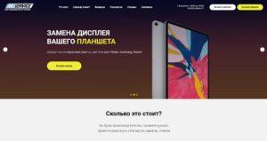 СТЕКЛА.НЕТ - сайт для AG SERVICE на Tilda. Ремонт и замена стекол на гаджетах WEBSTUDIUS