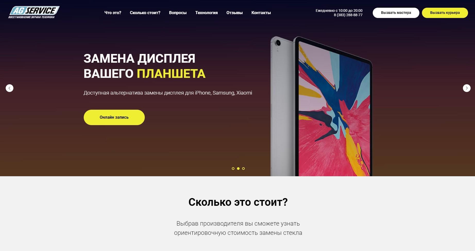 СТЕКЛА.НЕТ – сайт для AG SERVICE на Tilda. Ремонт и замена стекол на гаджетах