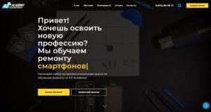 УЧУРЕМОНТУ.РФ - сайт для AG SERVICE на Tilda. Обучение ремонту гаджетов