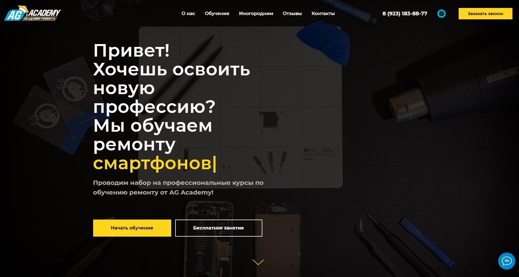 УЧУРЕМОНТУ.РФ – сайт для AG SERVICE на Tilda. Обучение ремонту гаджетов